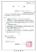 一般貨物自動車運送事業許可証