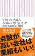 『日本でいちばん大切にしたい会社がわかる100の指標』