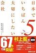 『日本でいちばん大切にしたい会社5』