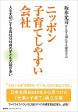 『ニッポン子育てしやすい会社』