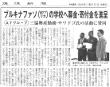 KIZUNA High School支援募金(ブルキナファソ)